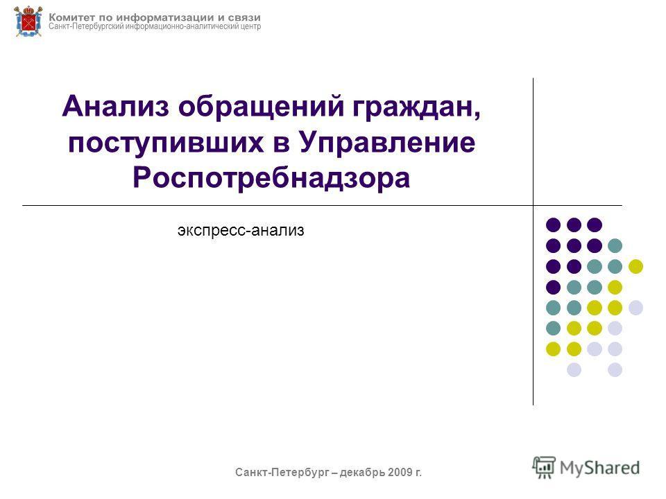 Анализ обращений граждан, поступивших в Управление Роспотребнадзора экспресс-анализ Санкт-Петербург – декабрь 2009 г.