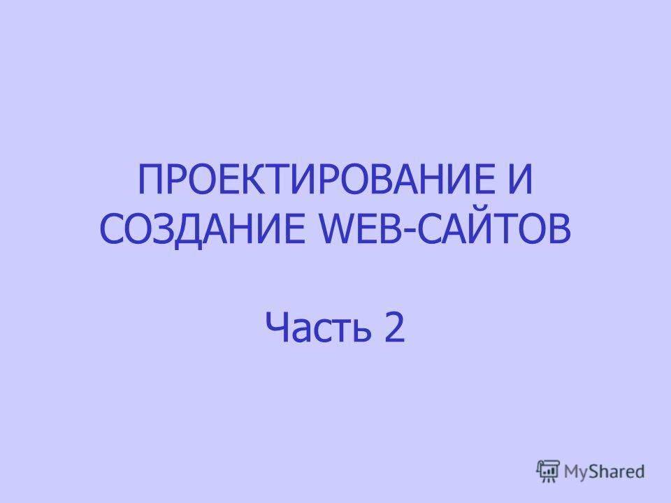 ПРОЕКТИРОВАНИЕ И СОЗДАНИЕ WEB-САЙТОВ Часть 2