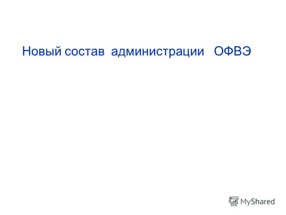 Новый состав администрации ОФВЭ