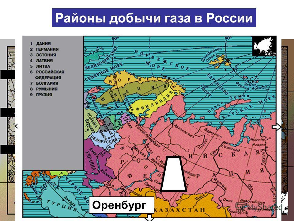 Районы добычи газа в России Западная Сибирь Нижнее Приобье Оренбург