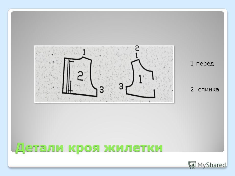 Детали кроя жилетки 1 перед 2 спинка