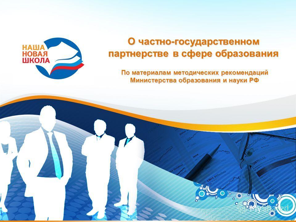 О частно-государственном партнерстве в сфере образования По материалам методических рекомендаций Министерства образования и науки РФ