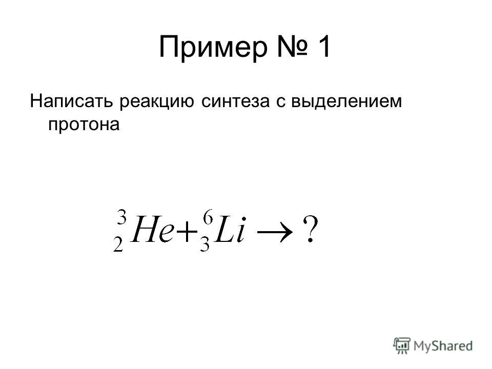 Пример 1 Написать реакцию синтеза с выделением протона
