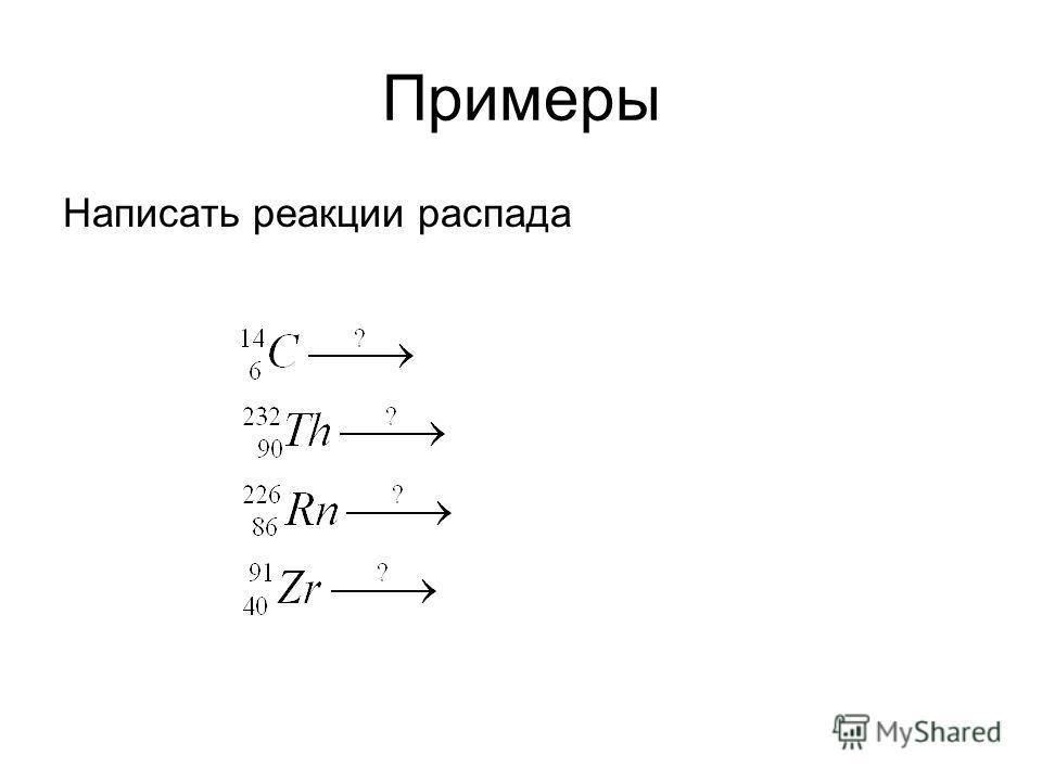 Примеры Написать реакции распада