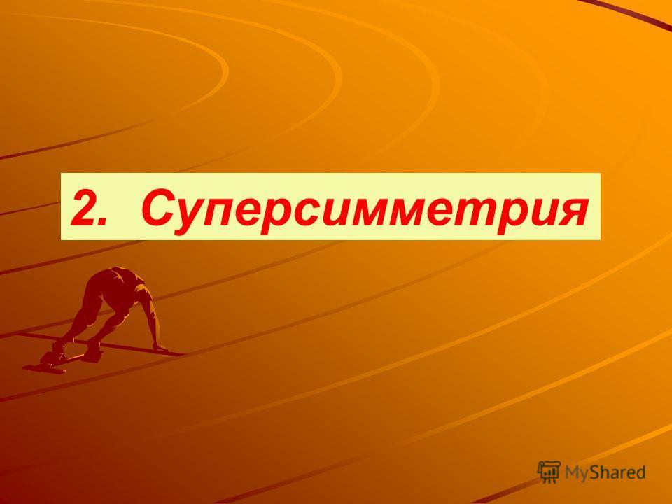 2. Суперсимметрия