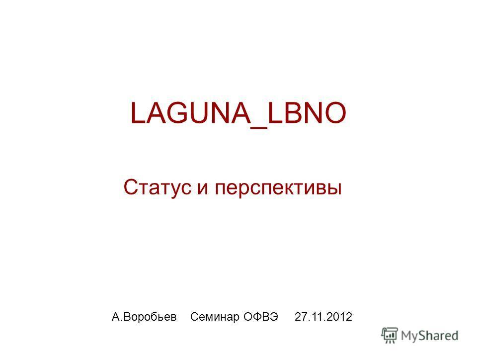 LAGUNA_LBNO Статус и перспективы А.Воробьев Семинар ОФВЭ 27.11.2012