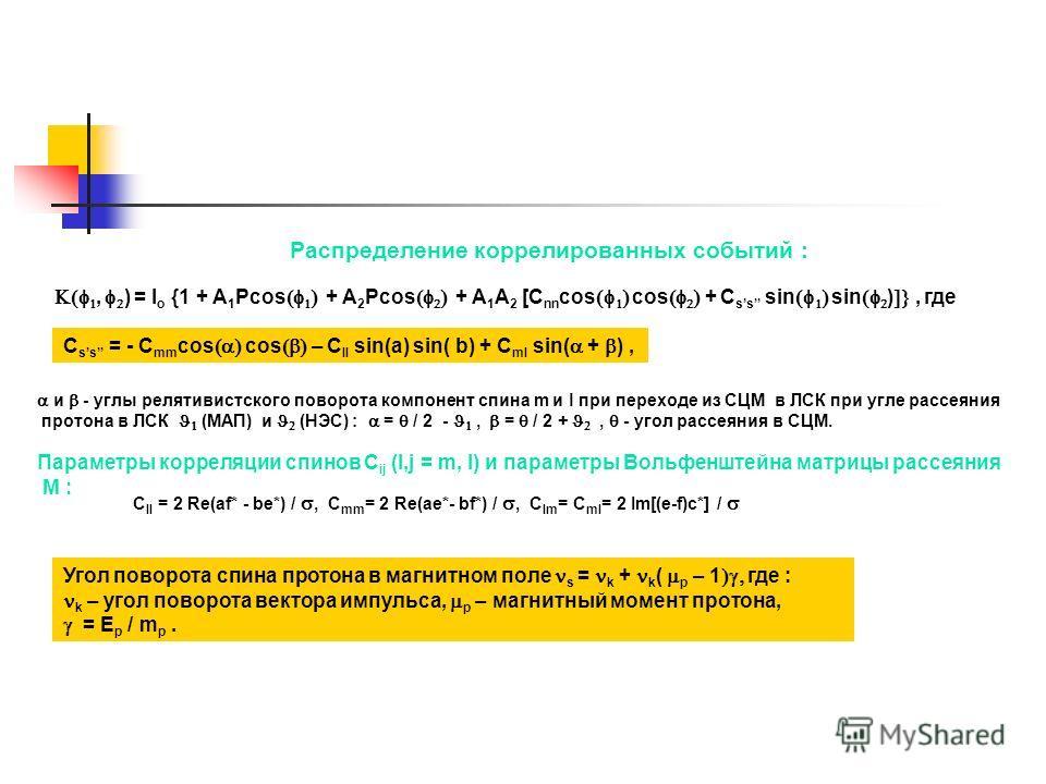 Распределение коррелированных событий :, ) = I o {1 + A 1 Pcos + A 2 Pcos + A 1 A 2 [C nn cos cos + C ss sin sin ), где C ss = - C mm cos cos – C ll sin(a) sin( b) + C ml sin( + ), и - углы релятивистского поворота компонент спина m и l при переходе