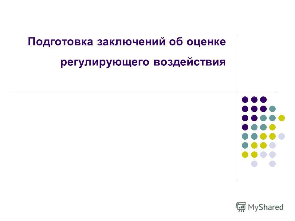 Подготовка заключений об оценке регулирующего воздействия