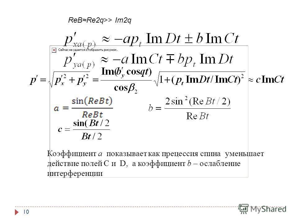 10 ReBRe2q>> Im2q Коэффициент а показывает как прецессия спина уменьшает действие полей С и D, а коэффициент b – ослабление интерференции Here the factor