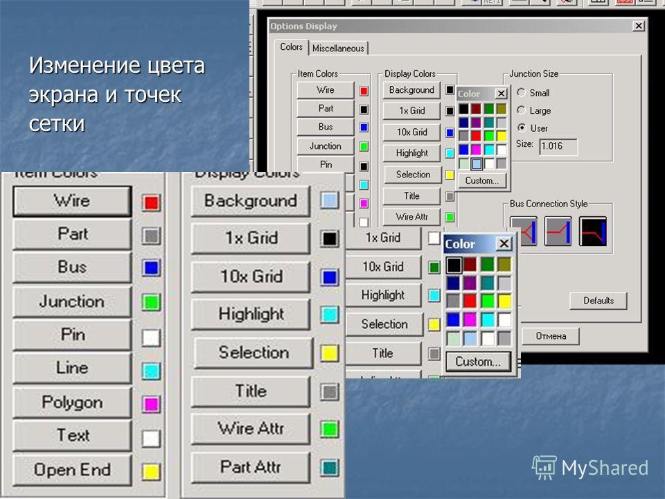 Изменение цвета экрана и точек сетки