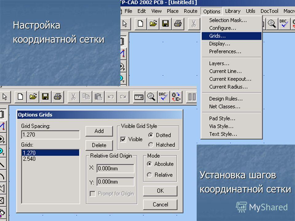 Настройка координатной сетки Установка шагов координатной сетки