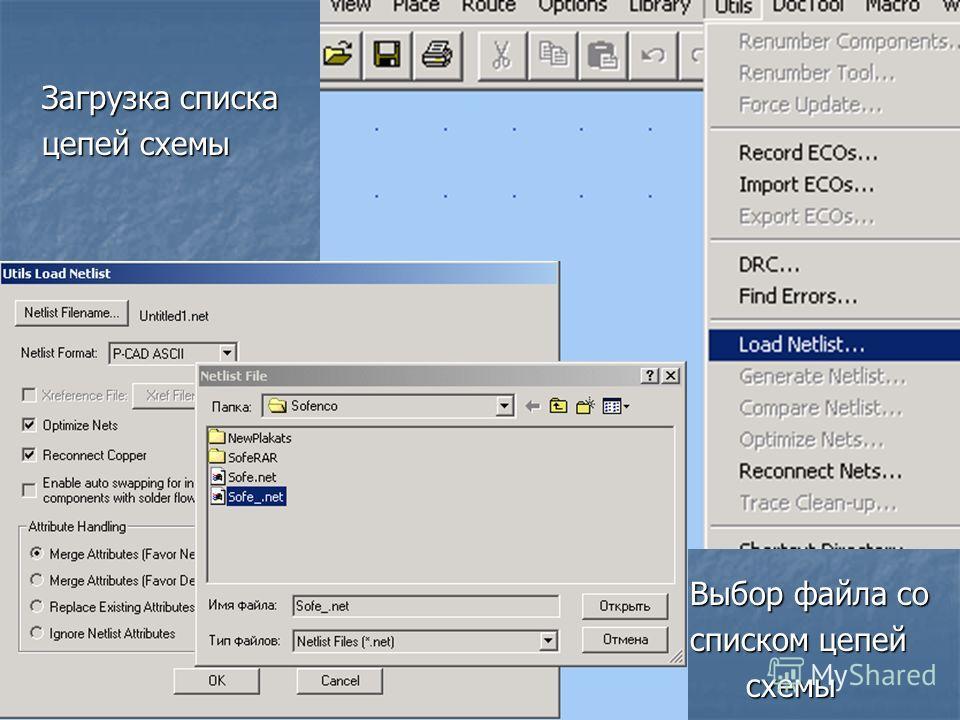 Загрузка списка цепей схемы Выбор файла со списком цепей схемы схемы