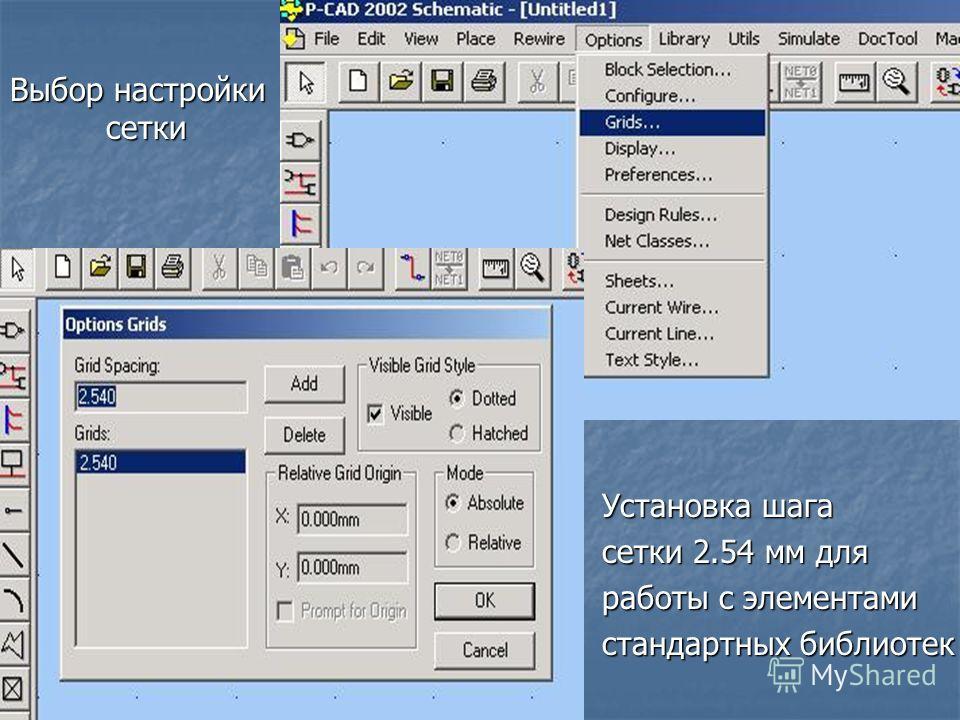 Установка шага сетки 2.54 мм для работы с элементами стандартных библиотек Выбор настройки сетки