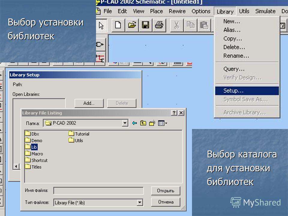 Выбор каталога для установки библиотек Выбор установки библиотек