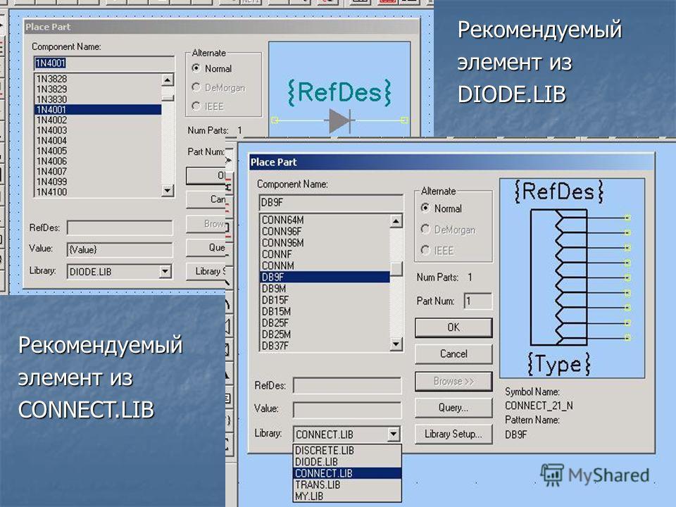 Рекомендуемый элемент из DIODE.LIB Рекомендуемый CONNECT.LIB