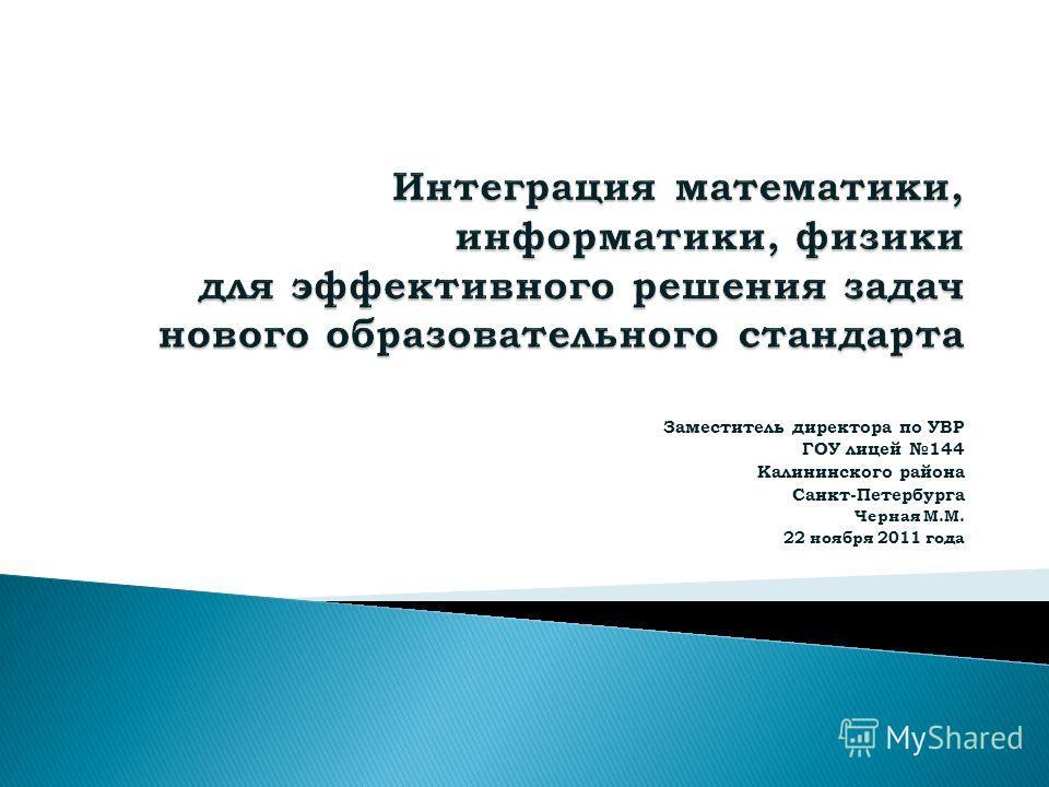 Заместитель директора по УВР ГОУ лицей 144 Калининского района Санкт-Петербурга Черная М.М. 22 ноября 2011 года