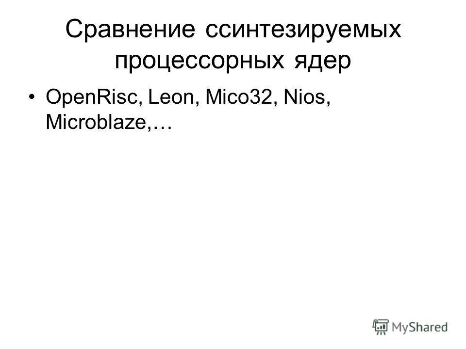 Сравнение ссинтезируемых процессорных ядер OpenRisc, Leon, Mico32, Nios, Microblaze,…