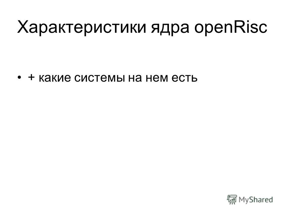 Характеристики ядра openRisc + какие системы на нем есть