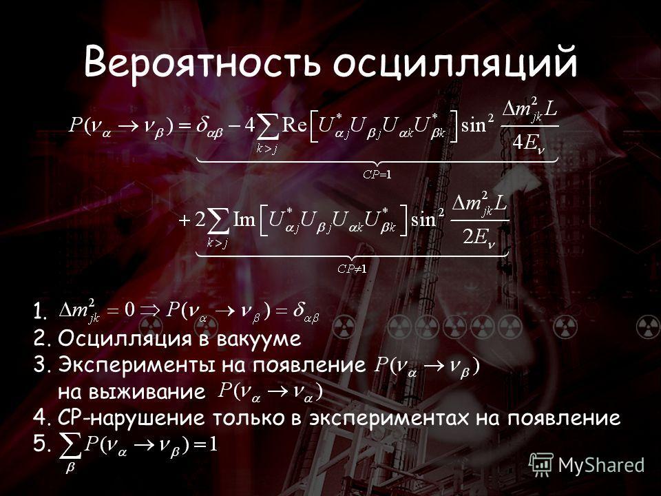 Вероятность осцилляций 1. 2.Осцилляция в вакууме 3.Эксперименты на появление на выживание 4.CP-нарушение только в экспериментах на появление 5.