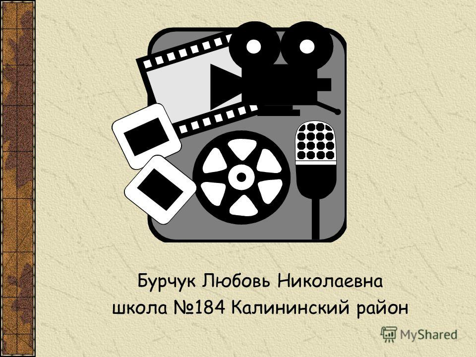 Бурчук Любовь Николаевна школа 184 Калининский район