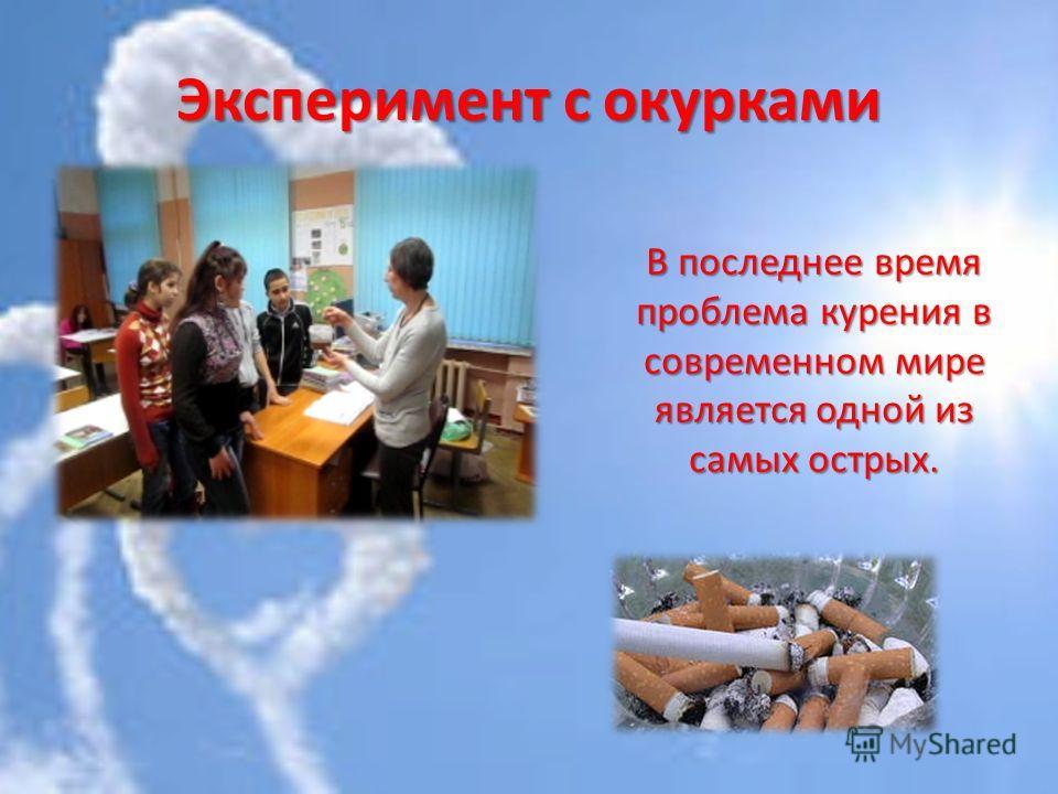 Эксперимент с окурками В последнее время проблема курения в современном мире является одной из самых острых.