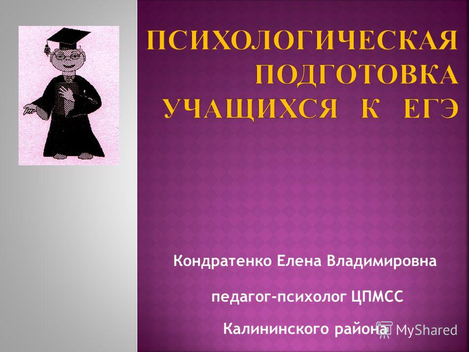 Кондратенко Елена Владимировна педагог-психолог ЦПМСС Калининского района