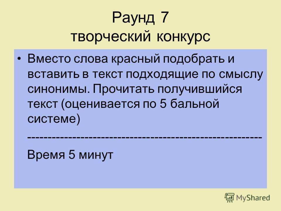 Раунд 7 творческий конкурс Вместо слова красный подобрать и вставить в текст подходящие по смыслу синонимы. Прочитать получившийся текст (оценивается по 5 бальной системе) --------------------------------------------------------- Время 5 минут