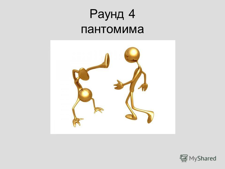 Раунд 4 пантомима
