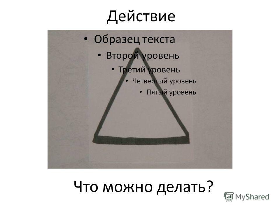 Действие Образец текста Второй уровень Третий уровень Четвертый уровень Пятый уровень Что можно делать?