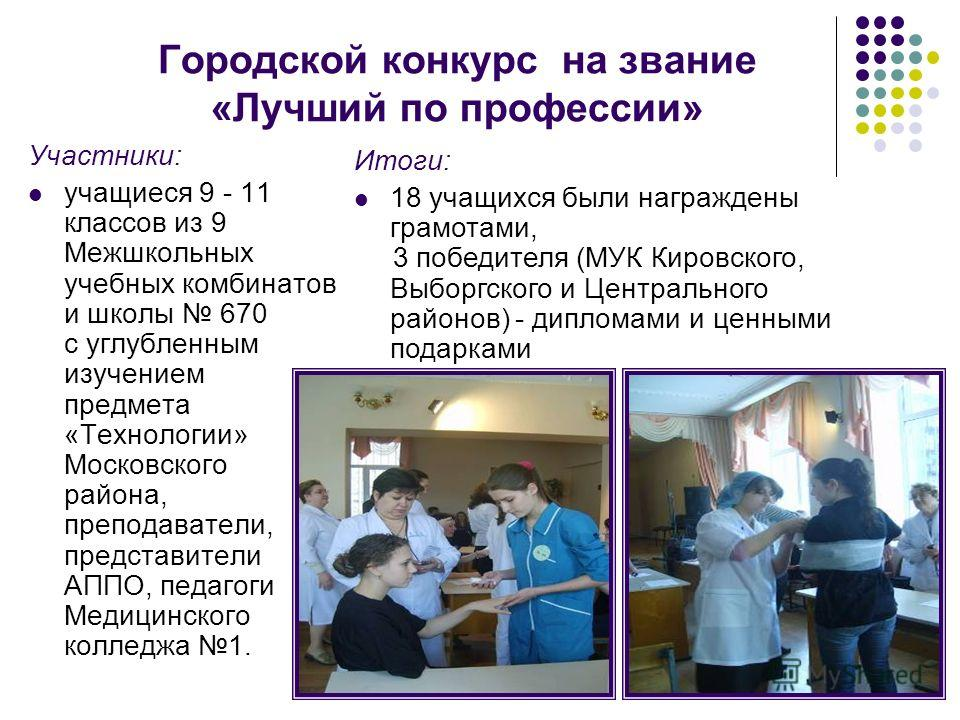Участники: учащиеся 9 - 11 классов из 9 Межшкольных учебных комбинатов и школы 670 с углубленным изучением предмета «Технологии» Московского района, преподаватели, представители АППО, педагоги Медицинского колледжа 1. Городской конкурс на звание «Луч