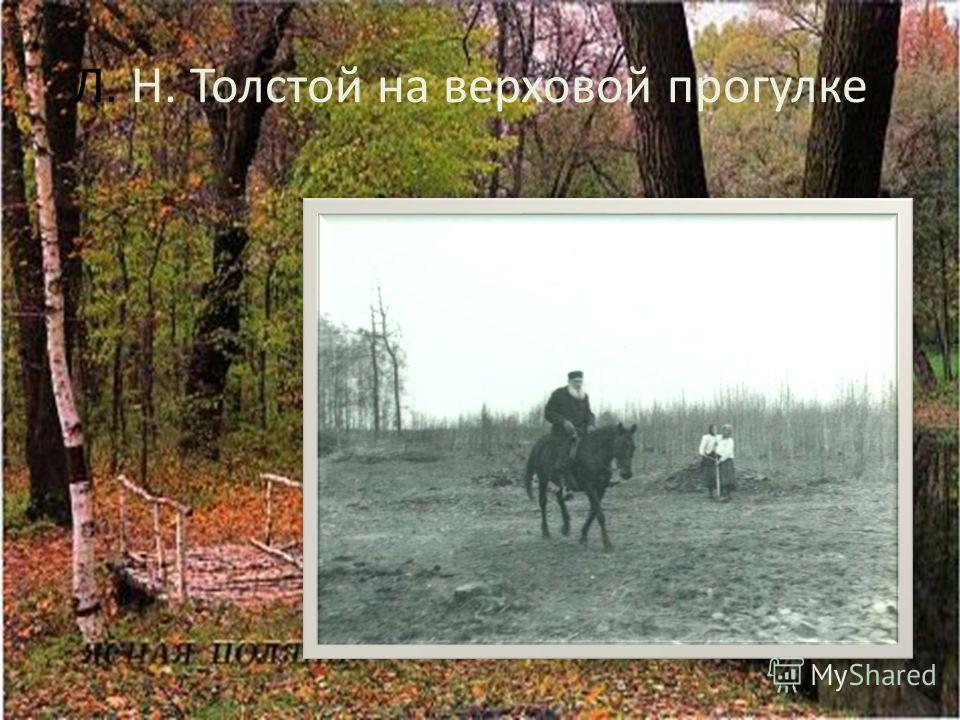 Л. Н. Толстой на верховой прогулке