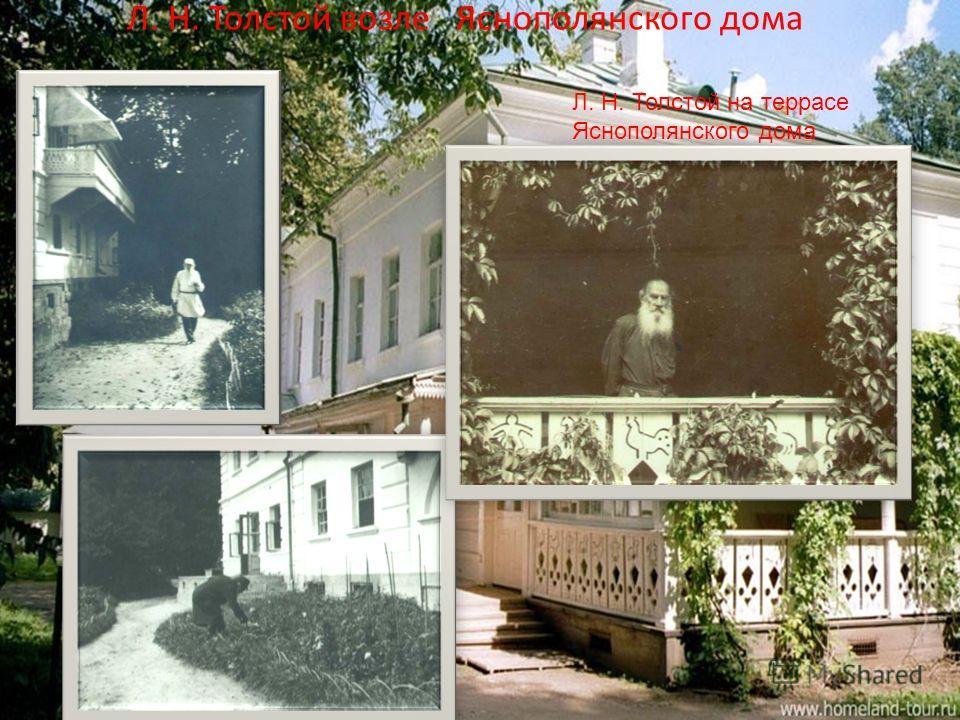 Л. Н. Толстой возле Яснополянского дома Л. Н. Толстой на террасе Яснополянского дома