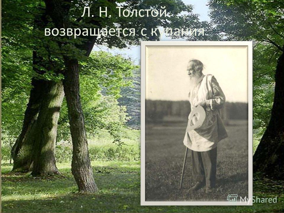 Л. Н. Толстой возвращается с купания