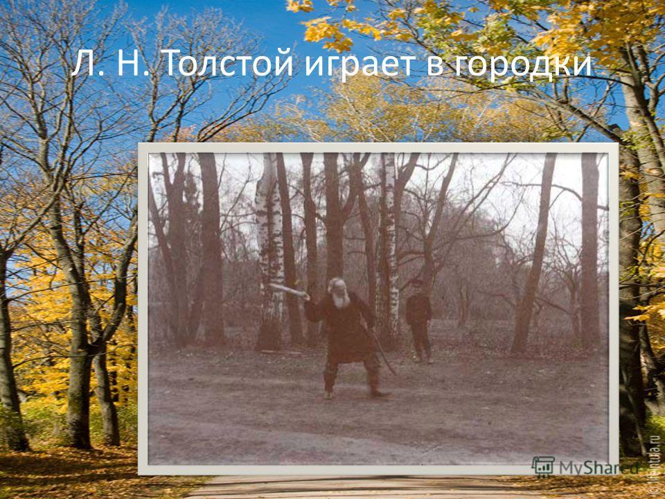 Л. Н. Толстой играет в городки