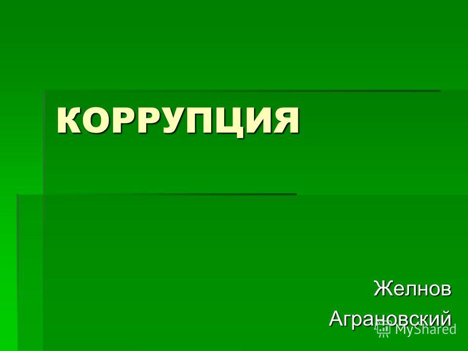 КОРРУПЦИЯ ЖелновАграновский