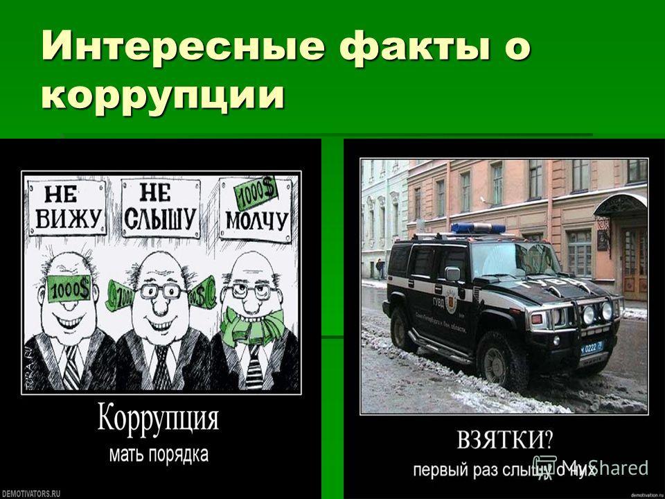 Интересные факты о коррупции