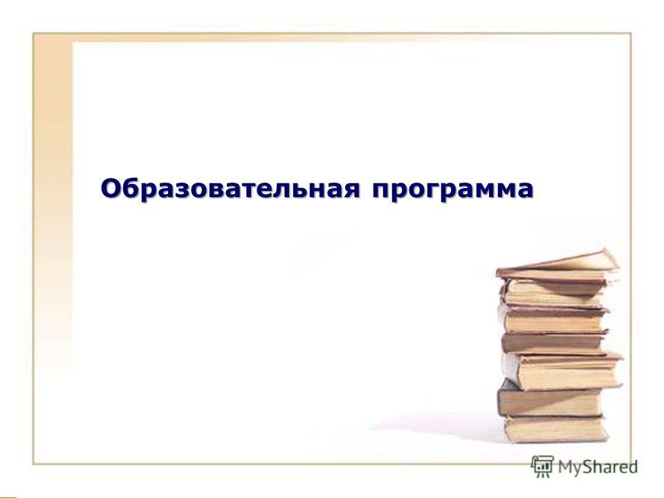 Образовательная программа Образовательная программа