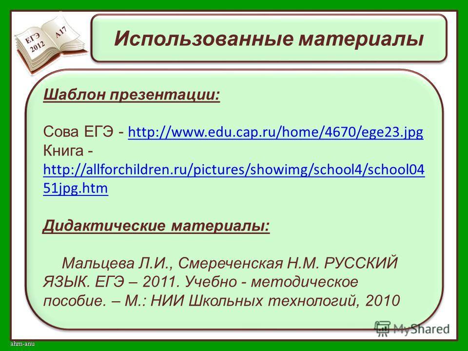 Использованные материалы Шаблон презентации: Сова ЕГЭ - http://www.edu.cap.ru/home/4670/ege23.jpg http://www.edu.cap.ru/home/4670/ege23.jpg Книга - http://allforchildren.ru/pictures/showimg/school4/school04 51jpg.htm http://allforchildren.ru/pictures