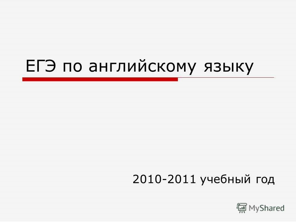 ЕГЭ по английскому языку 2010-2011 учебный год