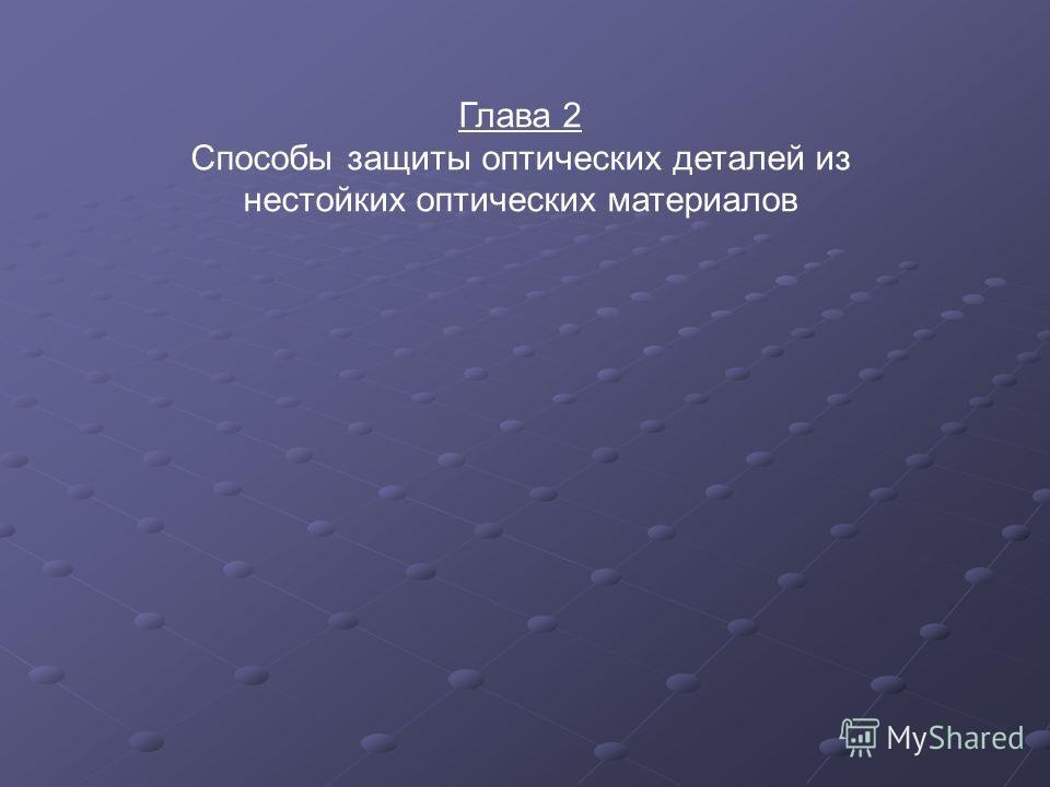 Глава 2 Способы защиты оптических деталей из нестойких оптических материалов