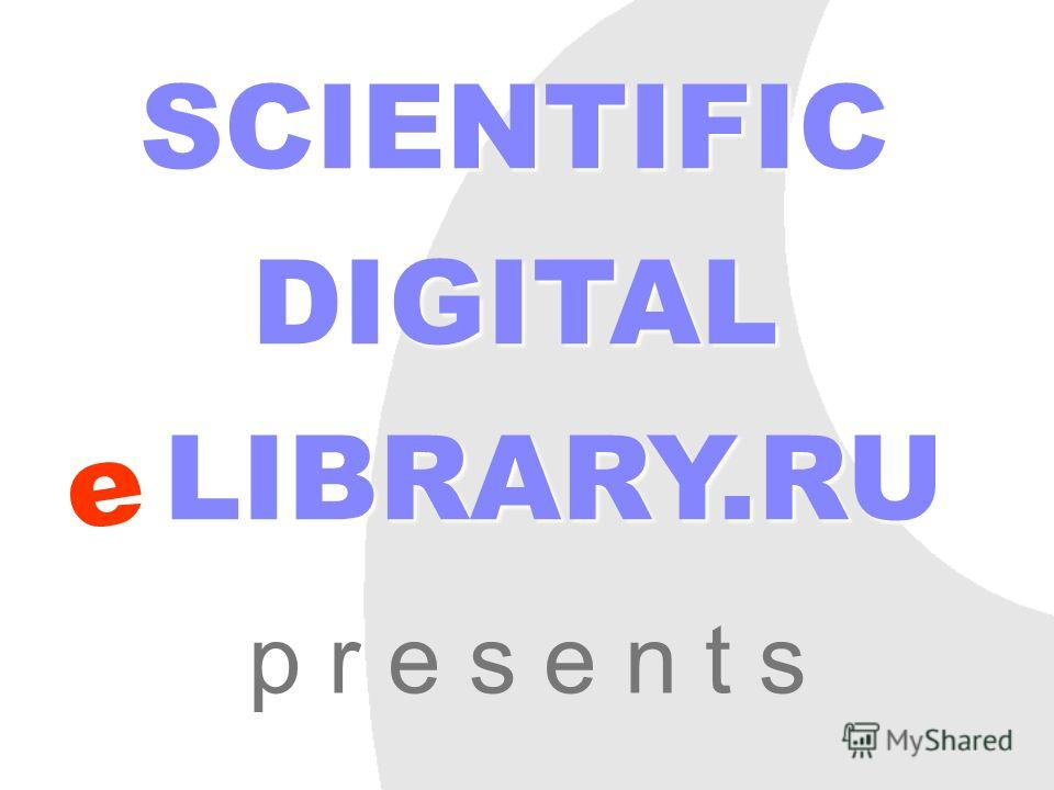 SCIENTIFIC DIGITAL LIBRARY.RU p r e s e n t s e
