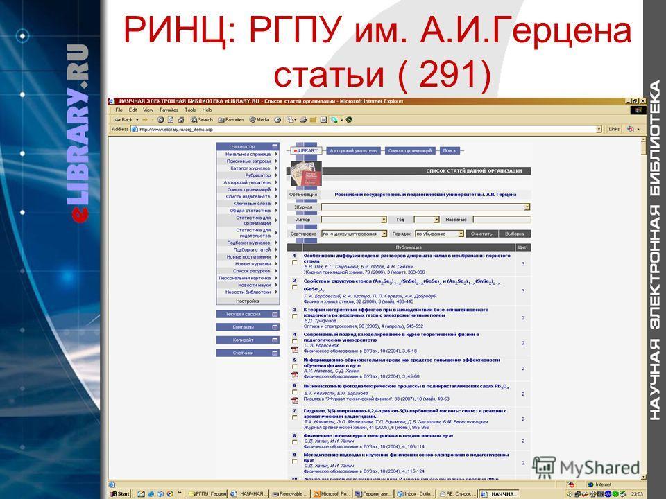 РИНЦ: РГПУ им. А.И.Герцена статьи ( 291)