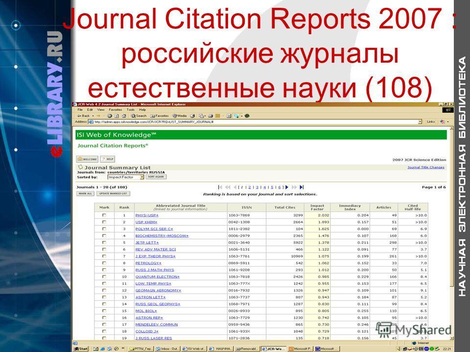 Journal Citation Reports 2007 : российские журналы естественные науки (108)