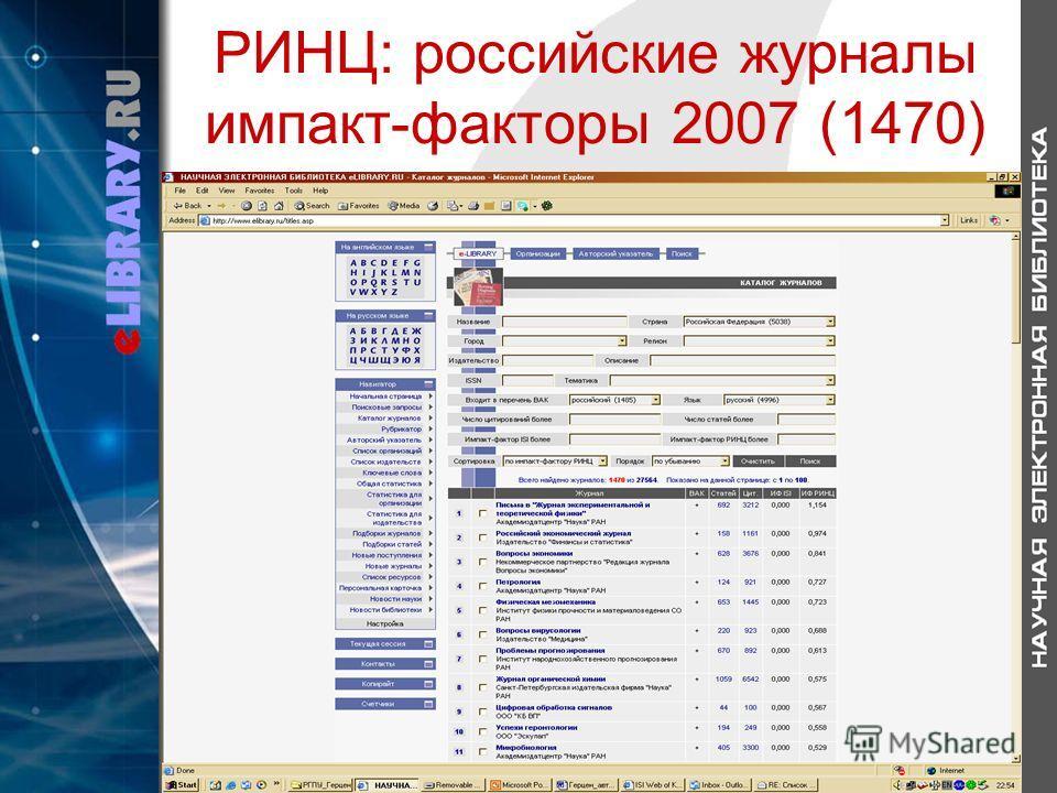 РИНЦ: российские журналы импакт-факторы 2007 (1470)