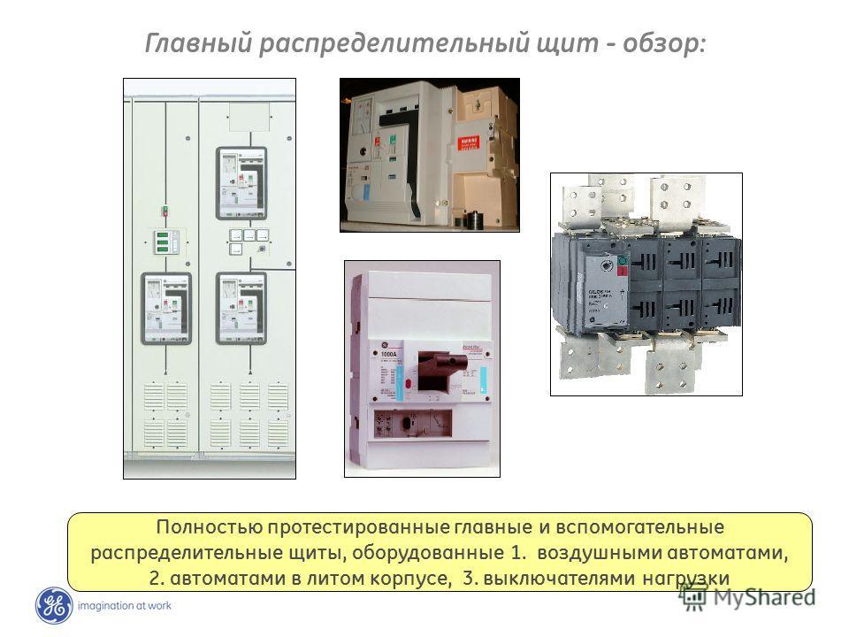 Главный распределительный щит - обзор: Полностью протестированные главные и вспомогательные распределительные щиты, оборудованные 1. воздушными автоматами, 2. автоматами в литом корпусе, 3. выключателями нагрузки