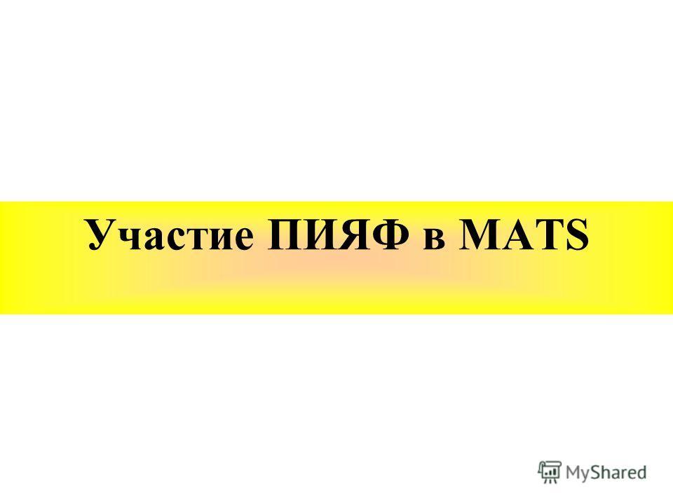 Участие ПИЯФ в MATS