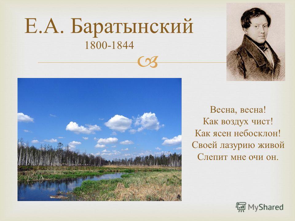 Е. А. Баратынский 1800-1844 Весна, весна! Как воздух чист! Как ясен небосклон! Своей лазурию живой Слепит мне очи он.