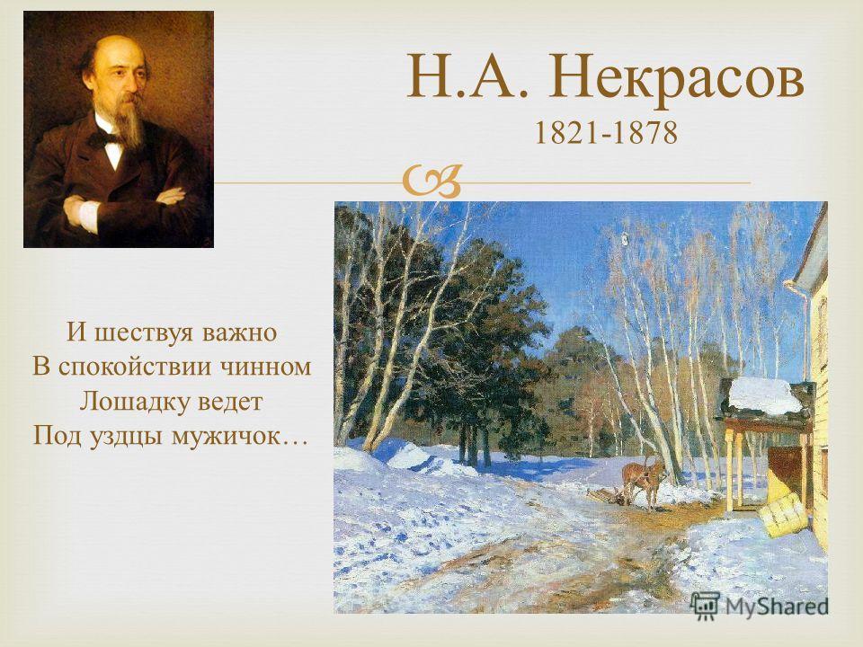 Н. А. Некрасов 1821-1878 И шествуя важно В спокойствии чинном Лошадку ведет Под уздцы мужичок…