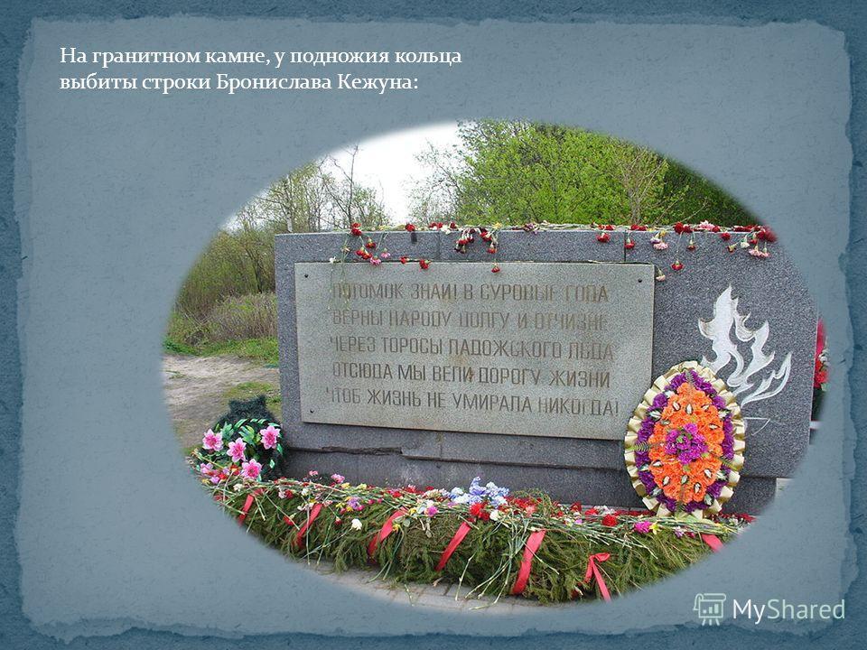 На гранитном камне, у подножия кольца выбиты строки Бронислава Кежуна: