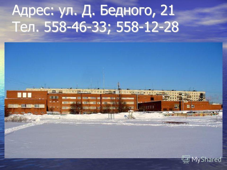 Адрес: ул. Д. Бедного, 21 Тел. 558-46-33; 558-12-28